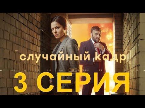 Случайный Кадр 3 Серия / Детектив / HTB - 2021