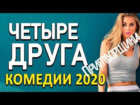 СУПЕР!!! Комедия про Любовь  [ЧЕТЫРЕ ДРУГА ПРИТВОРЩИКИ]  Русские комедии 2020 новинки HD.1