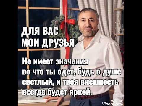 Для вас мои друзья. Афоризмы Илхама Исмайылова.
