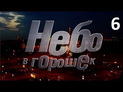 НЕБО В ГОРОШЕК, 6 серия, премьера сериала, русские мелодрамы, фильмы в HD