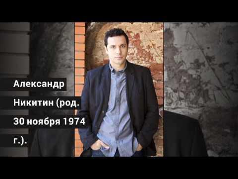 Александр Никитин и Надежда Бахтина
