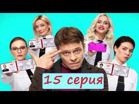 ДЕВУШКИ С МАКАРОВЫМ 15 серия 1 сезон (2021) Премьера!!! (комедия 23 марта на ТНТ анонс дата выхода)