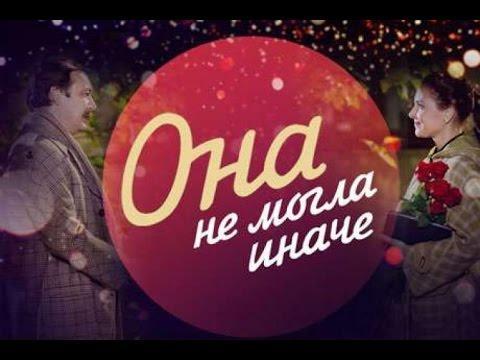 ОНА НЕ МОГЛА ИНАЧЕ 2 СЕРИЯ 2016 русские мелодрамы 2016 Russkie Melodrami 2016 Novinki