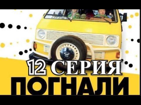 Погнали 12 серия / 2020, смотреть комедия