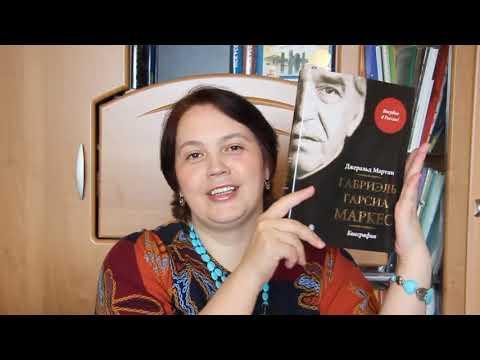 КНИЖНЫЕ ПОКУПКИ - Зарубежная современная литература, Для детей, Биографии, Стихи