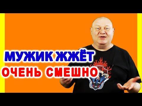Мужик жжёт✌️Смешной анекдот | Видео анекдот | Юмористы | Anekdot | Юмор | Юмор шоу