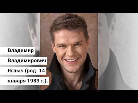 Владимир Яглыч и его половинки