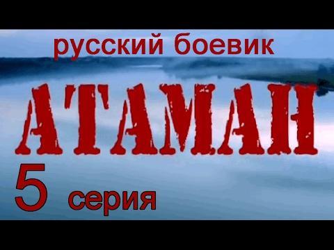 Атаман 5 серия