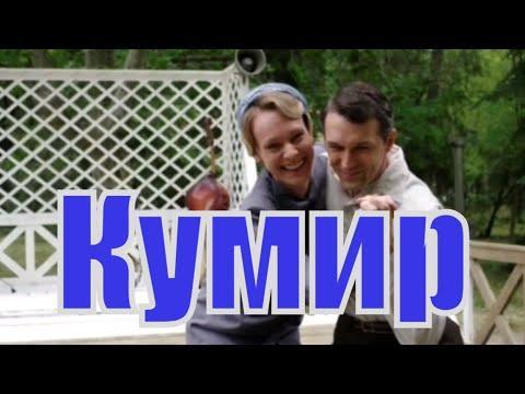 Кумир 1, 2, 3, 4, 5, 6, 7, 8, 9 серия [обзор] - русский детектив 2019