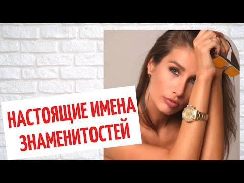 Псевдонимы и настоящие имена знаменитостей: Галустян, Пелагея, Астахов, Долина, Топурия, Бородина