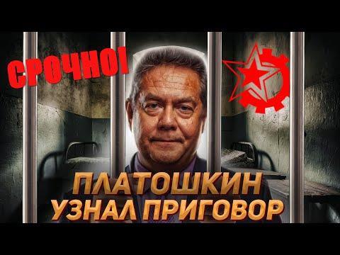 """⚡ СРОЧНО ⚡ Платошкин узнал приговор Сколько прокурор просит для лидера движения """"За новый социализм"""""""