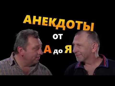 Анекдоты от А до Я - ПОЕХАЛИ!