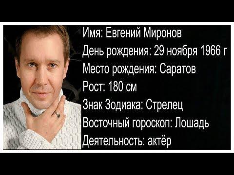 ???? Актёр ???? Евгений Миронов ???? Биография / Личная жизнь