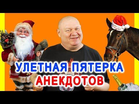 Улетная пятерка анекдотов!!!✌️Смешной анекдот | Видео анекдот | Anekdot | Юмор | Юмор шоу