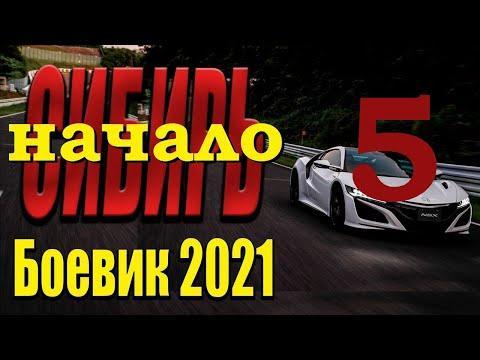 В этом фильме снялось много известных актёров - Сибирь начало 5 / Русские боевики