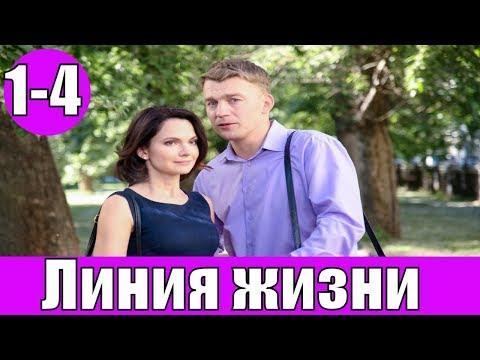 Линия жизни 1-4 серия 2019 Раньше всех Дата выхода, Мелодрама 2019, Анонс 2019