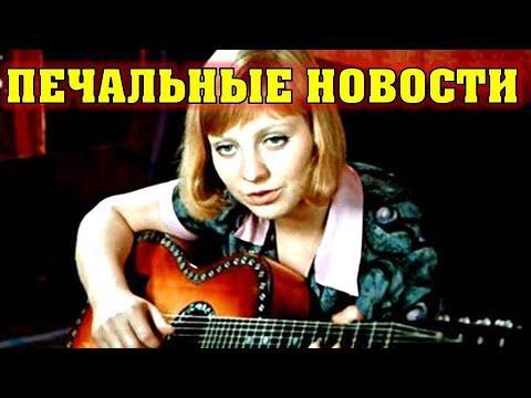 Больная раком Звезда фильма «Большая перемена» Светлана Крючкова госпитализирована