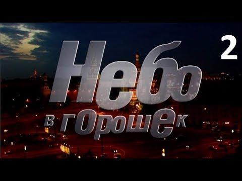 НЕБО В ГОРОШЕК, 2 серия, российский сериал, русские мелодрамы выходного дня