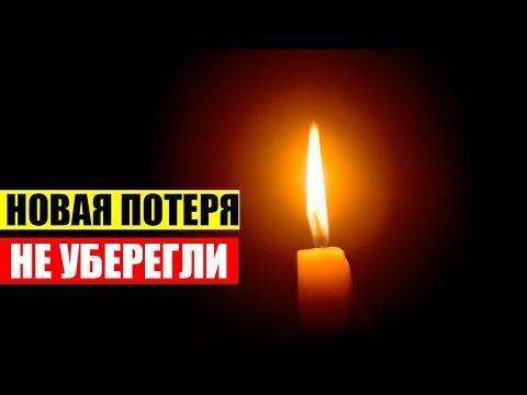 Новая потеря! Популярный Актер Российской Федерации ушел сегодня