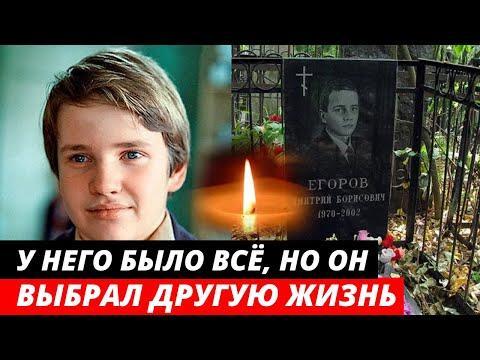 Умер в 32 года... У него было все, чтобы стать звездой    Короткая жизнь Димы Егорова