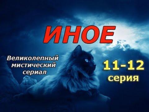 ИНОЕ 11-12 серия - мистический детектив, русский сериал, мелодрама