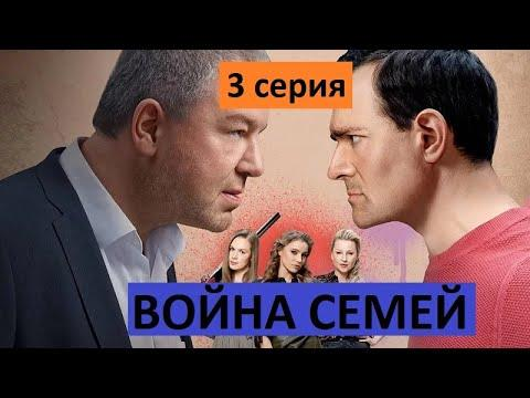 ВОЙНА СЕМЕЙ 3 СЕРИЯ (сериал, ТНТ и START) анонс и дата выхода