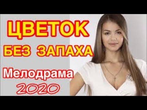 Добрый фильм про близких людей и любовь - ЦВЕТОК БЕЗ ЗАПАХА /Русские мелодрамы новинки 2020