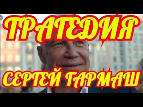 Трагедия в Семье Актера. Сергей Гармаш.
