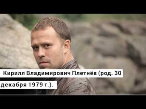 Кирилл Плетнёв его жены и дети