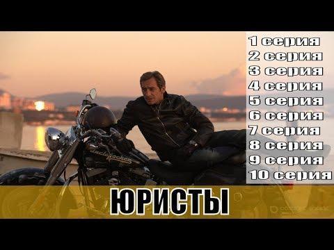 Юристы 1,2,3,4,5,6,7,8,9,10 серии / русский сериал 2019 на НТВ / анонс, сюжет, актеры