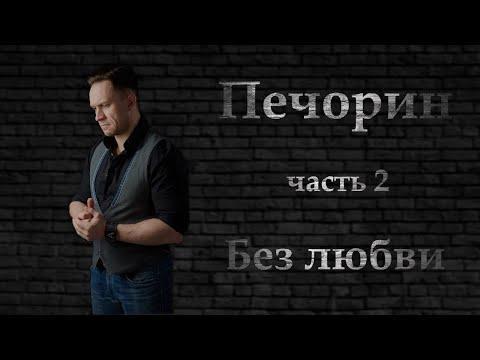 Печорин (Часть 02) - Без любви