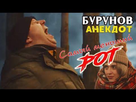 Анекдот от Бурунова - Самый меньший РОТ  ????????????