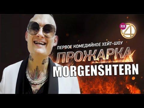 ПРОЖАРКА МОРГЕНШТЕРНА