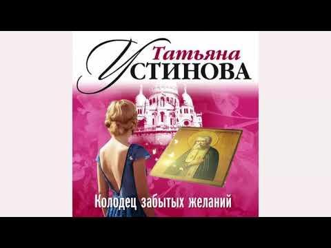 Аудиокнига. Татьяна Устинова - Колодец забытых желаний (Сергей Чонишвили)