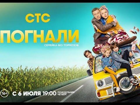 Обзор сериала  ПОГНАЛИ  (1- 21 серии)  Комедия  Премьера на канале СТС 6 июля 2020 года