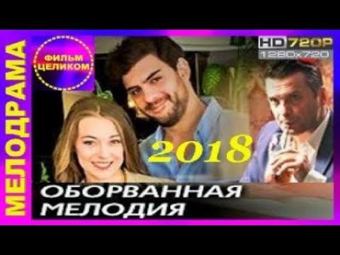 Сериал ОБОРВАННАЯ МЕЛОДИЯ! Смотреть лучшие Русские мелодрамы онлайн, в хорошем качестве hd 720