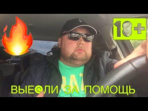 ????  18+ ☝️ Анекдот «Вые&ли за помощь»