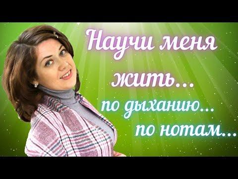 """Роман Чеблатов """"Научи меня жить"""". Самый искренний стих о любви!"""