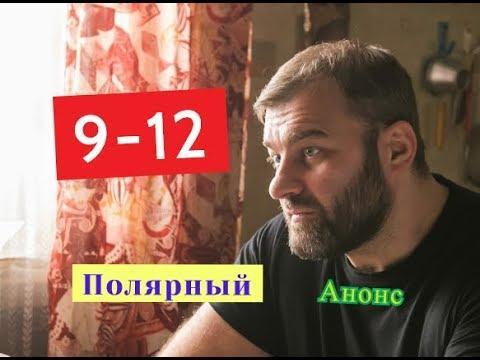Полярный Сериал. Анонс с 9 по 12 серию. Содержание