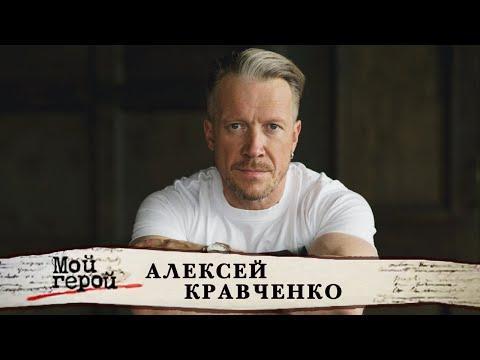 Алексей Кравченко. Мой герой @Центральное Телевидение