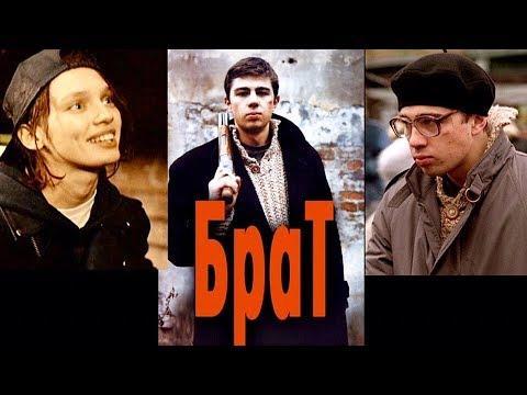 ????????Фильм БРАТ. Как изменились актеры спустя 21 год