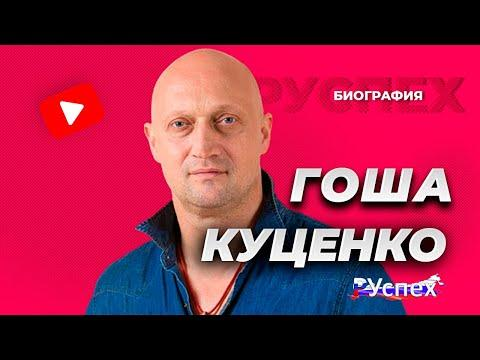 Гоша Куценко - известный актер и продюсер - биография