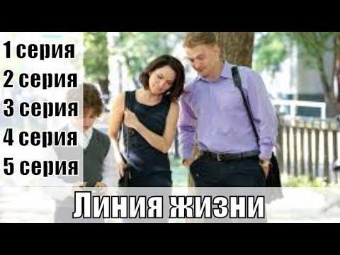 Линия жизни 1, 2, 3, 4, 5 серия / русская мелодрама 2019 / сюжет, анонс