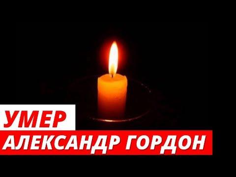 Умер режиссер Александр Гордон