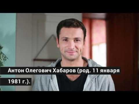 Антон Хабаров его жена Елена Хабарова и детки