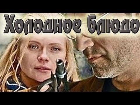 Холодное блюдо в HD (Илья Шакунов) фильм