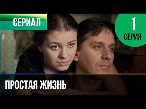 Простая жизнь 1 серия - Мелодрама | Фильмы и сериалы - Русские мелодрамы
